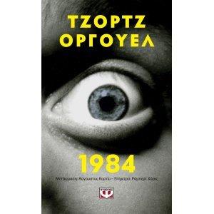 1984 - Pocket | George Orwell