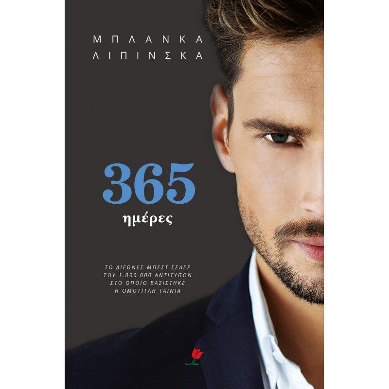 365 Ήμερες | Μπλάνκα Λιπίνσκα