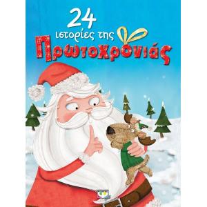24 Ιστορίες της Πρωτοχρονιάς | Εκδόσεις Ψυχογιός