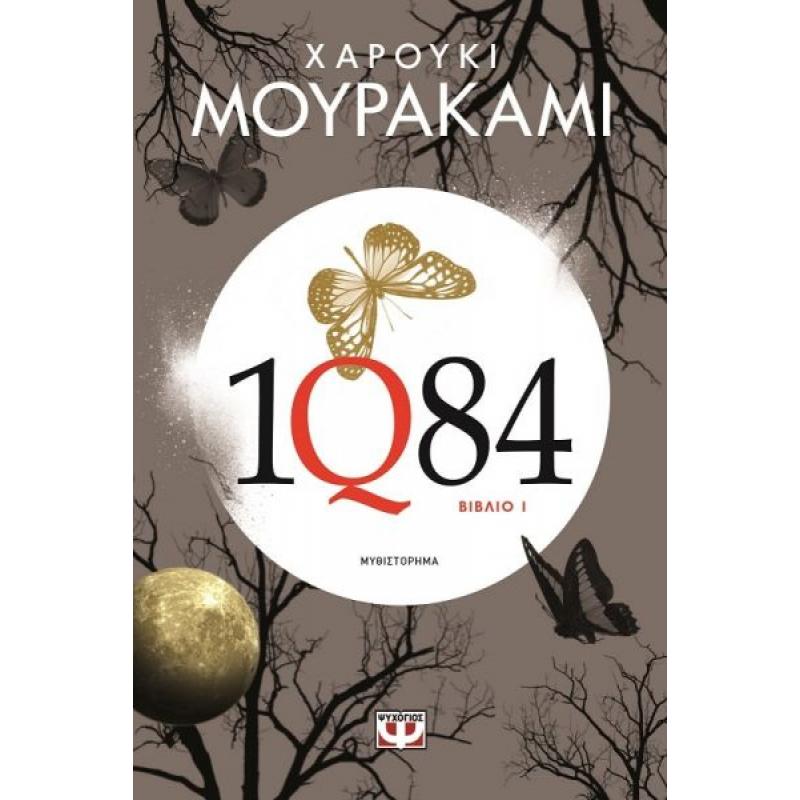 1Q84: Βιβλιo 1 | Haruki Murakami