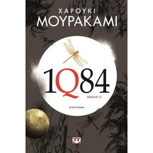 1Q84: Βιβλίο 2 | Haruki Murakami
